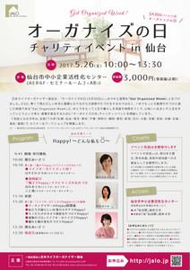 2_sendai_charity_170526_2